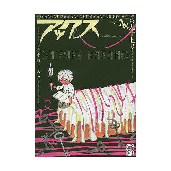 アックス Vol.97/青林工藝舎