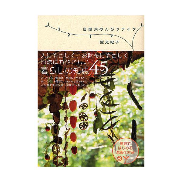自然派のんびりライフ/佐光紀子