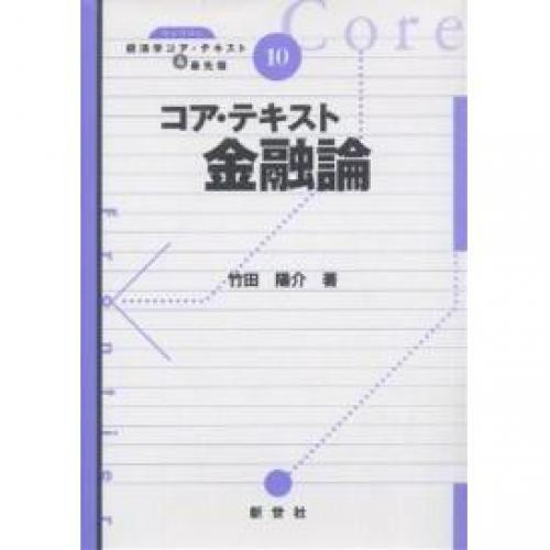 コア・テキスト金融論/竹田陽介