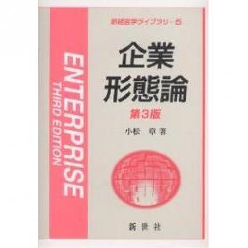 企業形態論/小松章