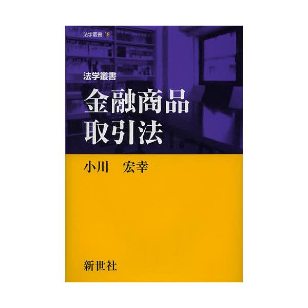 法学叢書金融商品取引法/小川宏幸