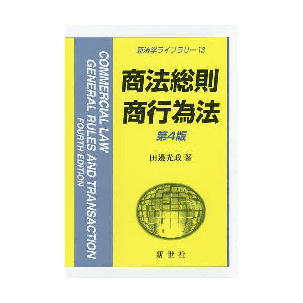 LOHACO - 商法総則・商行為法/田...