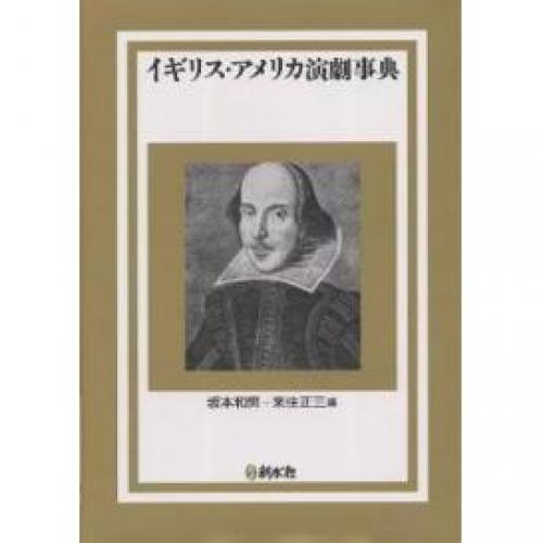 イギリス・アメリカ演劇事典/坂本和男/来住正三