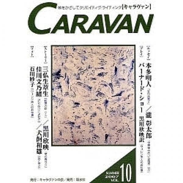 キャラヴァン 10(2007夏)
