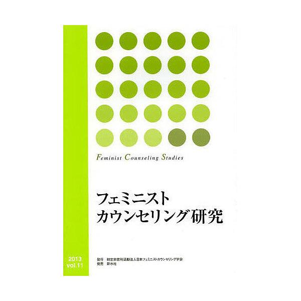 フェミニストカウンセリング研究 vol.11(2013)/日本フェミニストカウンセリング学会「フェミニストカウンセリング研究」編集委員会