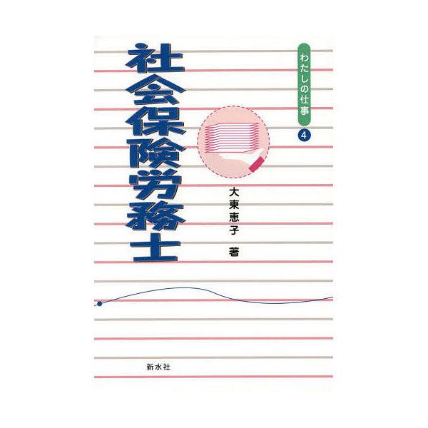 社会保険労務士/大東恵子