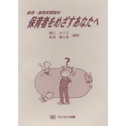 保育者をめざすあなたへ 保育・教育実習読本/関口はつ江/板垣健太郎