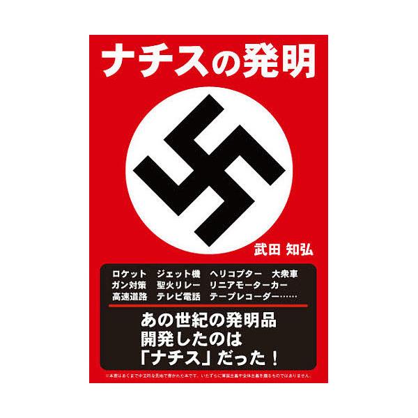 ナチスの発明/武田知弘