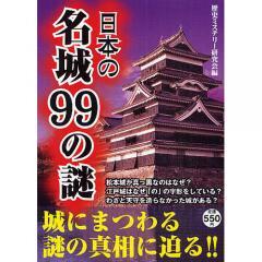 日本の名城99の謎/歴史ミステリー研究会