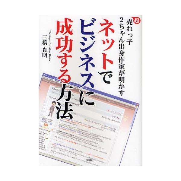 ネットでビジネスに成功する方法 超売れっ子2ちゃん出身作家が明かす/三橋貴明