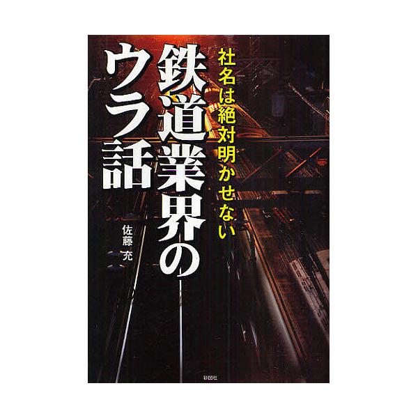 鉄道業界のウラ話 社名は絶対明かせない/佐藤充