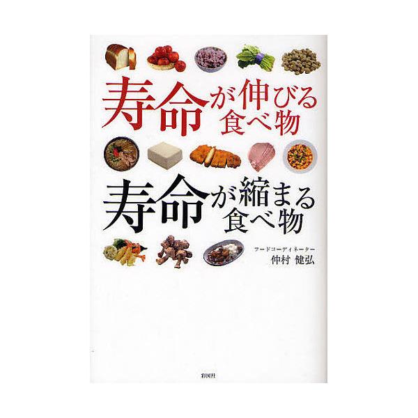 寿命が伸びる食べ物寿命が縮まる食べ物/仲村健弘