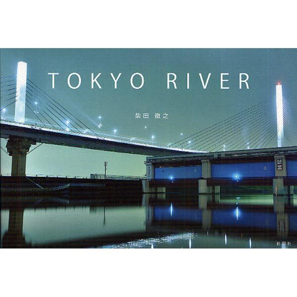 TOKYO RIVER/柴田徹之