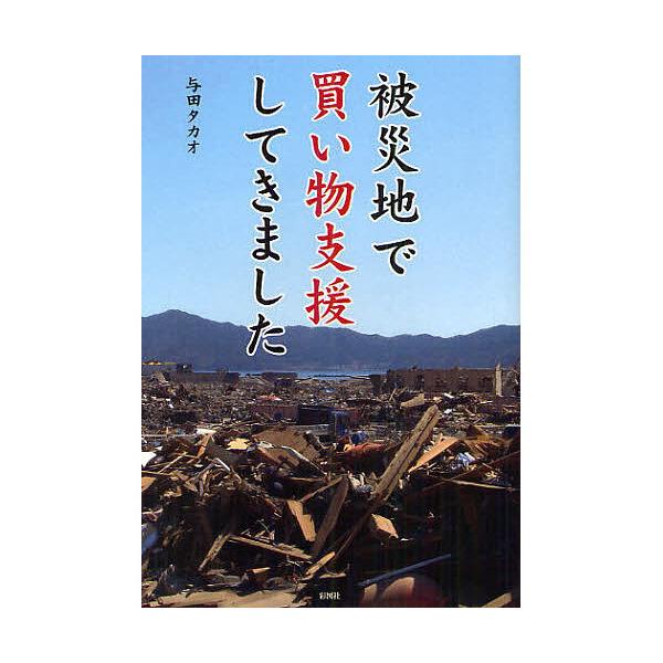 被災地で買い物支援してきました/与田タカオ