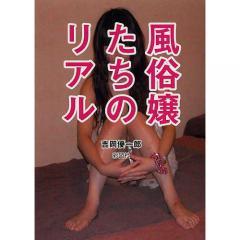 風俗嬢たちのリアル/吉岡優一郎