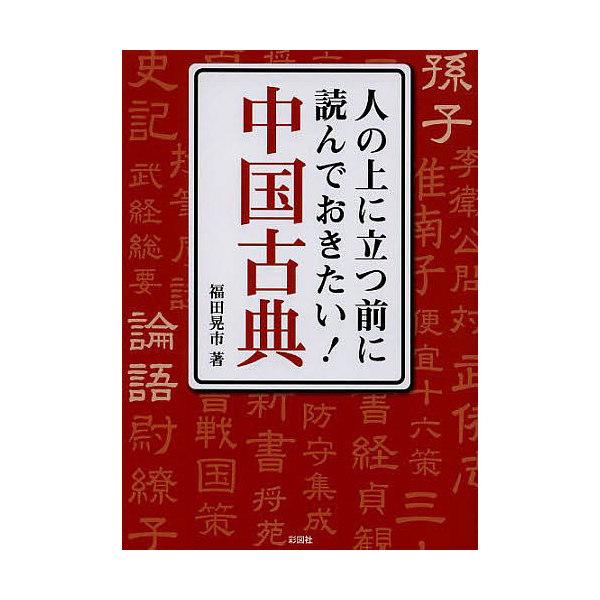 人の上に立つ前に読んでおきたい!中国古典/福田晃市