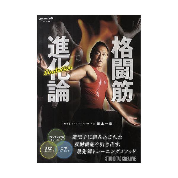 格闘筋進化論/澤木一貴