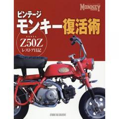 ビンテージモンキー復活術 HONDA Z50Zレストア日記