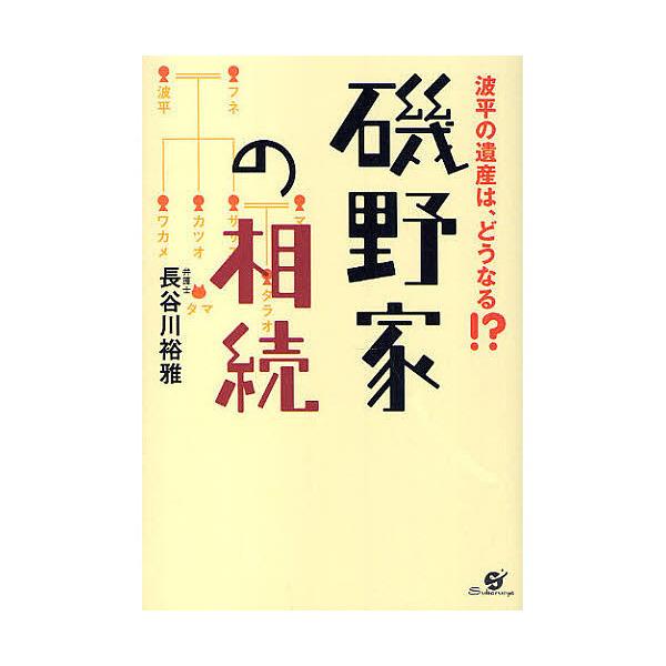 磯野家の相続 波平の遺産は、どうなる!?/長谷川裕雅
