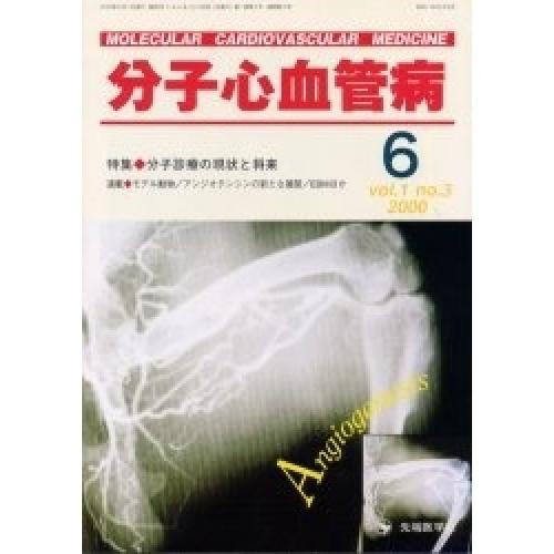 分子心血管病 Vol.1No.3(2000)/「分子心血管病」編集委員会