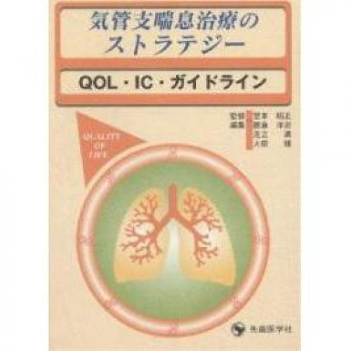 気管支喘息治療のストラテジー QOL・IC・ガイドライン