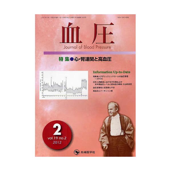 血圧 vol.19no.2(2012-2)/「血圧」編集委員会