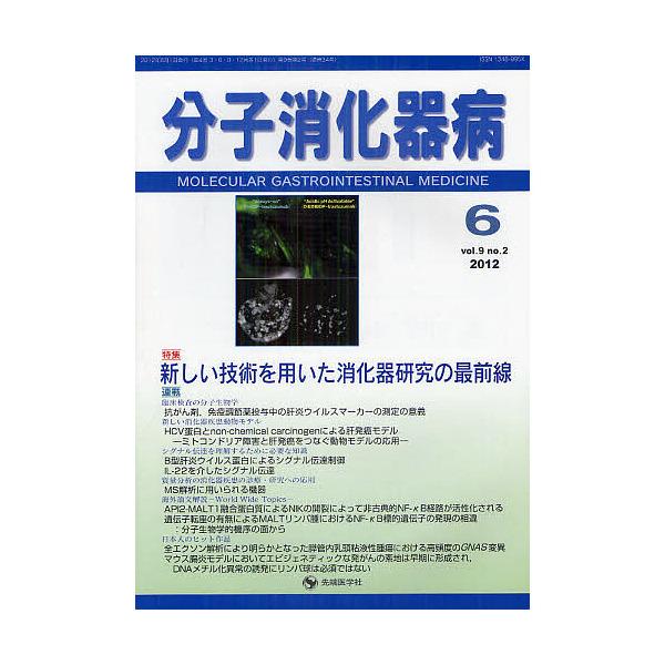 分子消化器病 vol.9no.2(2012-6)/「分子消化器病」編集委員会