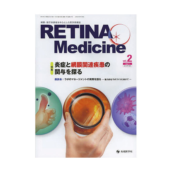 RETINA Medicine Journal of Retina Medicine vol.2no.1(2013年春号)