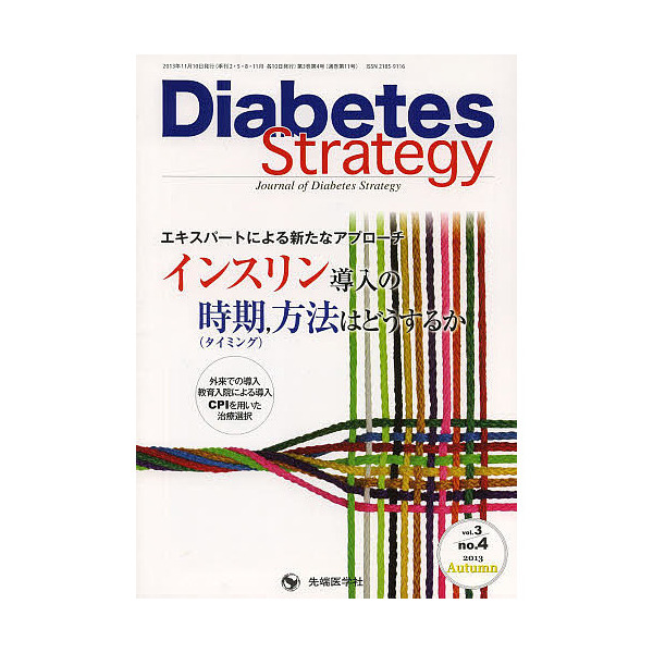 Diabetes Strategy Journal of Diabetes Strategy vol.3no.4(2013Autumn)