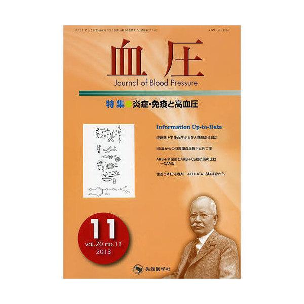 血圧 vol.20no.11(2013-11)/「血圧」編集委員会