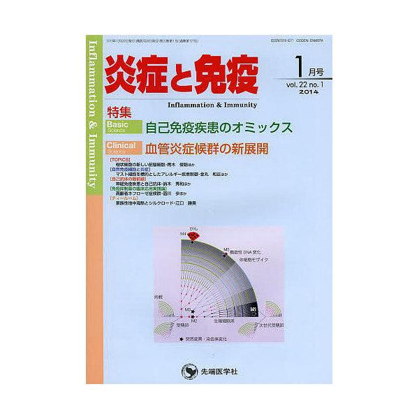 炎症と免疫 vol.22no.1(2014-1月号)/「炎症と免疫」編集委員会