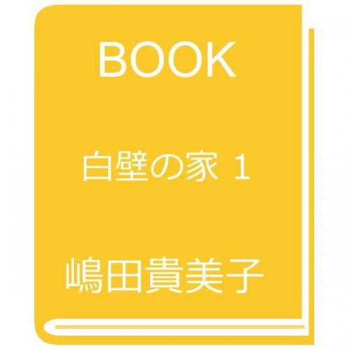 白壁の家 1/嶋田貴美子