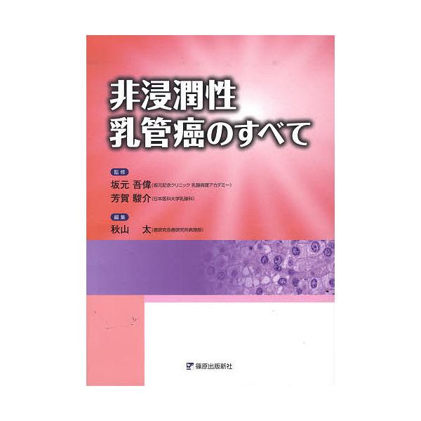 非浸潤性乳管癌のすべて/坂元吾偉/芳賀駿介/秋山太