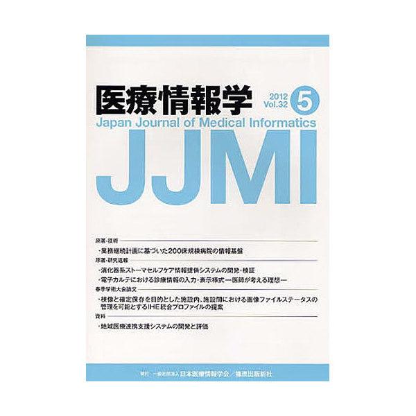 医療情報学 32- 5