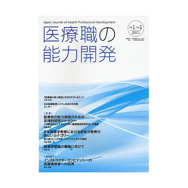 医療職の能力開発 vol.1/no.1(2011)/日本医療教授システム学会