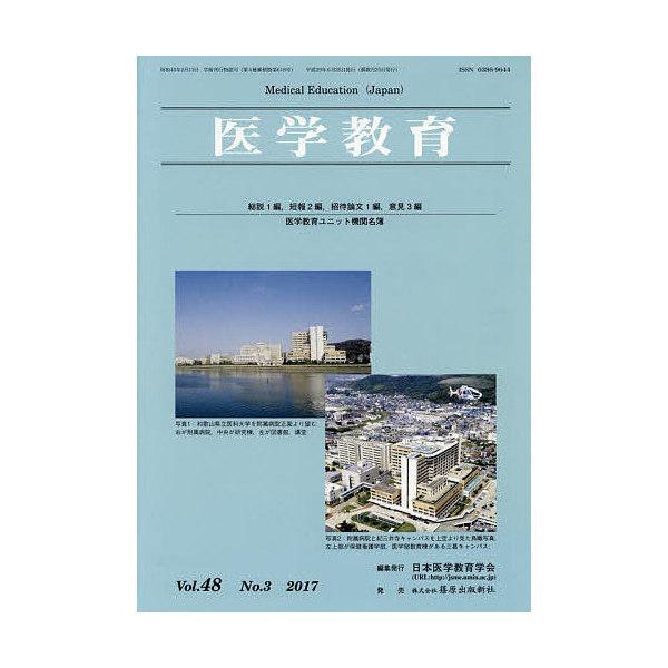 医学教育 第48巻・第3号/日本医学教育学会