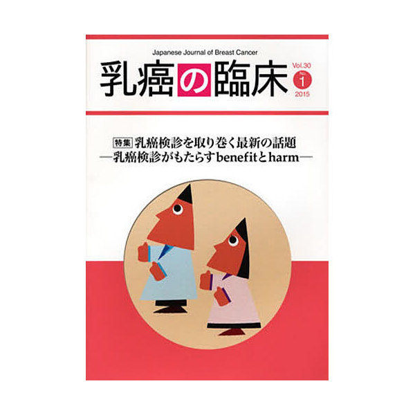 乳癌の臨床 Vol.30No.1(2015)
