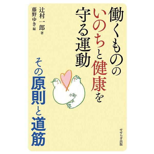 働くもののいのちと健康を守る運動 その原則と道筋/辻村一郎/藤野ゆき