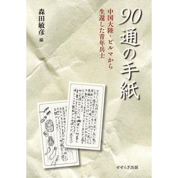 90通の手紙 中国大陸・ビルマから生還した青年兵士/森田敏彦