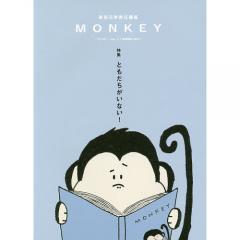MONKEY vol.11(2017SPRING)/柴田元幸