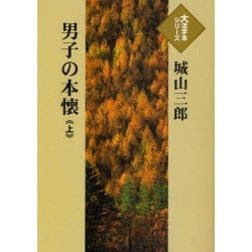 男子の本懐 上/城山三郎