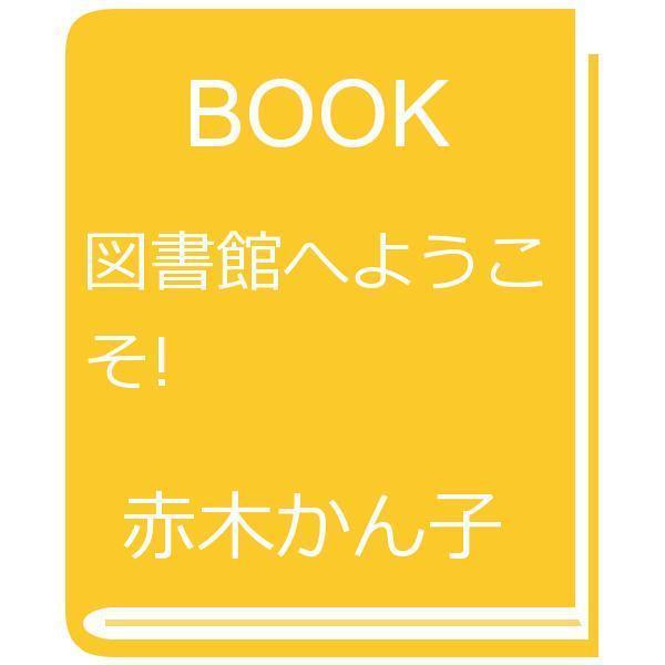 図書館へようこそ!/赤木かん子/きしらまゆこ