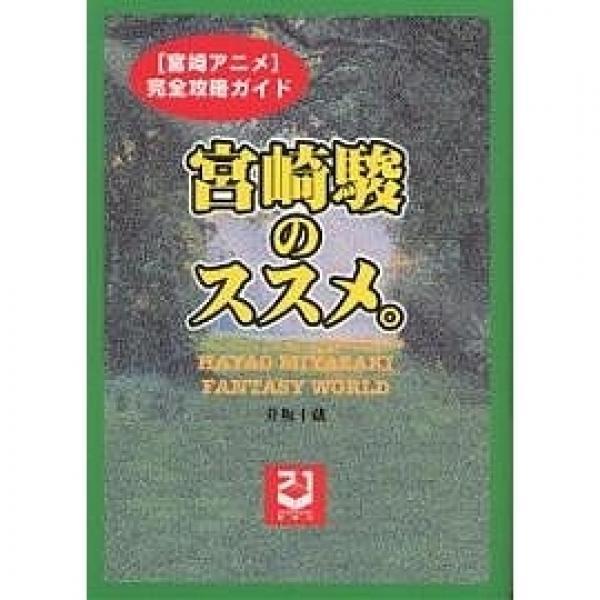宮崎駿のススメ。 〈宮崎アニメ〉完全攻略ガイド/井坂十蔵