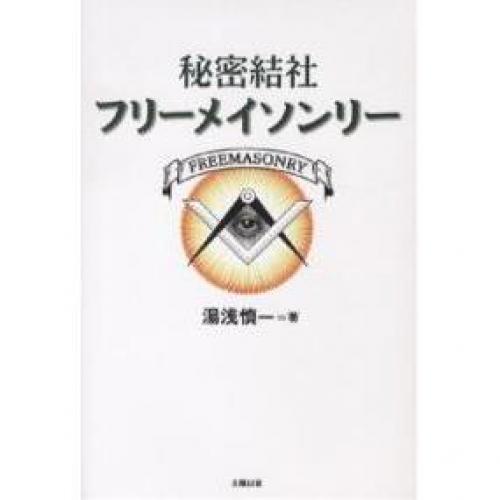 LOHACO - 秘密結社フリーメイソンリー/湯浅慎一 (その他) bookfan for ...