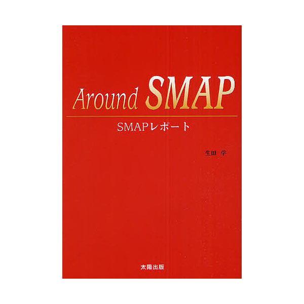 Around SMAP SMAPレポート/生田学