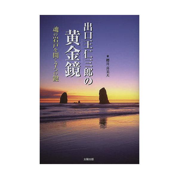 出口王仁三郎の黄金鏡 魂の岩戸を開く7つの鍵/櫻井喜美夫