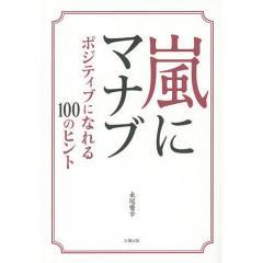 嵐にマナブ ポジティブになれる100のヒント/永尾愛幸