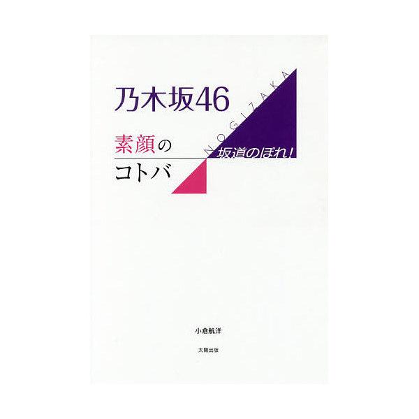 乃木坂46素顔のコトバ 坂道のぼれ!/小倉航洋