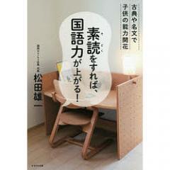 素読をすれば、国語力が上がる! 古典や名文で子供の能力開花/松田雄一
