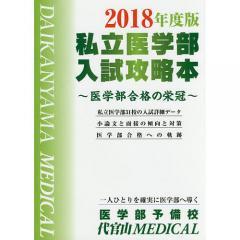 私立医学部入試攻略本 医学部合格の栄冠 2018年度版/医学部予備校代官山MEDICAL